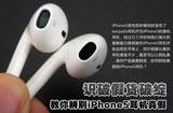 多图 教你识别真假iPhone 5真假耳机破绽