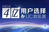 UC浏览器全球用户过4亿 将推开放平台