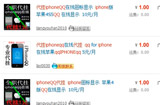 iPhone代挂 QQ 业务依然火爆月卖三千 多 件