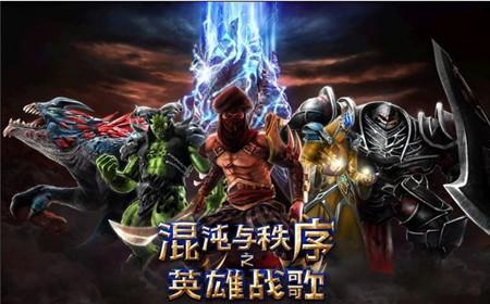 标签 混沌与秩序之英雄战歌 多人玩家在线游戏 游戏评测