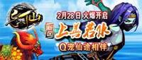《忘仙OL》28日新区上善若水礼包疯狂派