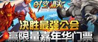 《时空猎人》22日新区引爆潮流