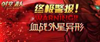 超级热血极限奋战《时空猎人》5月9日96区