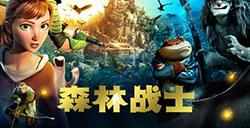 Gameloft携手Fox发布同名动画游戏Epic《森林战士》