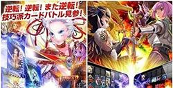 《魔卡幻想》冲击日本卡牌手游市场 由Vector会社代理