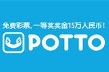 《POTTO》评测:一款iOS上的免费 彩票 应用