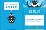 《POTTO评测》:全球首款免费彩票App!