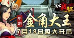 "rpg卡牌《关公战悟空》""金角大王""7月19日盛大开启"