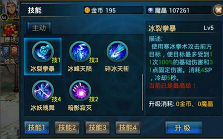 《时空猎人》冰魄技能搭配 iOS新职业冰魄配招