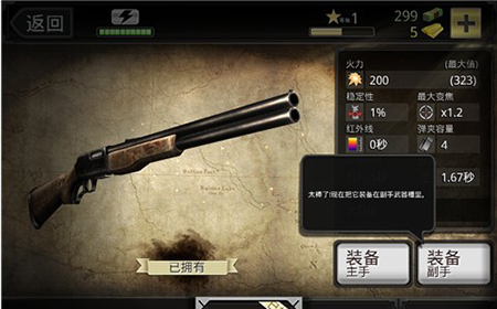 《猎鹿人2014》攻略之武器升级
