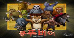 动作类3D中国风:韩国新游《功夫熊》曝光