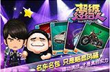 全 明  娱乐  《超级经纪人》四大超级玩法