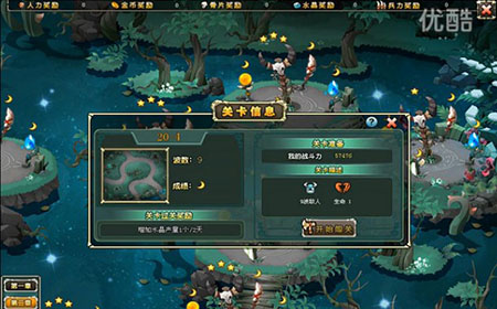 《部落守卫战》20-4攻略 204图文攻略 通关视频攻略