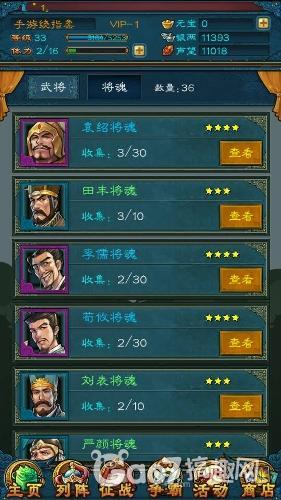《三国志15》武将获得攻略