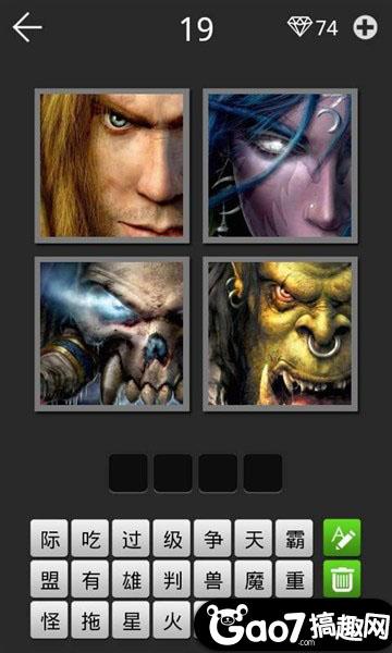 《玩命猜图》答案图解之绿头怪物图片