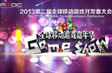 GMGDC2013 全球 移动游戏开发者大会 注册 人数突破3500