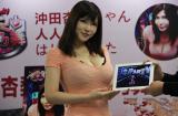 冲田 杏 梨代言社交游戏《人人秀舞》明日上线
