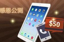 《苍穹之剑 3D 》感恩迎公测 晒 QQ 签名拿iPad Air