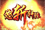 传奇手游《怒斩轩辕》今日限免 7 天 付费 总 榜双榜冠军