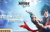 冲刺首测 《魔物狩猎者》 官方网 站正式上线