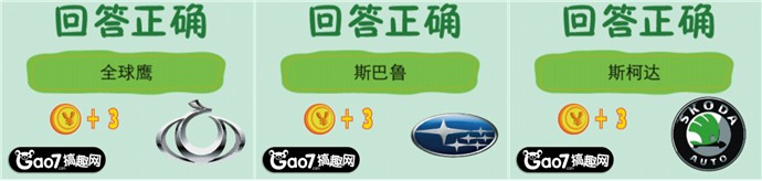 《品了没》汽车答案 品了没疯狂猜品牌2答案