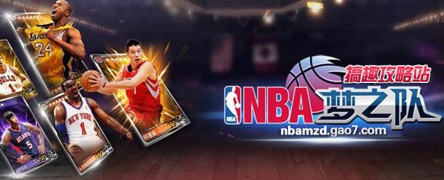 《NBA梦之队》攻略专区