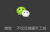 给 微信 4个建议:增加 QQ 传送通道