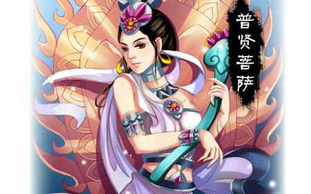《全民西游》4星仙人—普贤菩萨