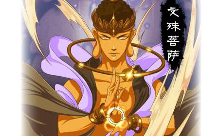 《全民西游》4星仙人—文殊菩萨