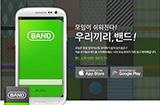 韩国手游 新平台  Naver发力band游戏 平台