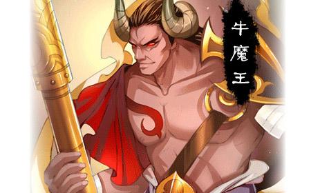 《全民西游》4星仙人—牛魔王