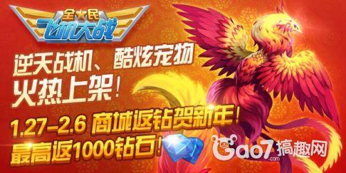 全民飞机大战春节活动