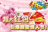 《凡仙》超 大红 包引爆甜蜜情人节