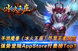 惊艳!《冰火王座》跃升AppStore Ipad付费总榜TOP1