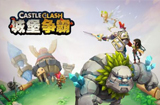 超人气手游《城堡争霸》 登陆 腾讯移动游戏 平台
