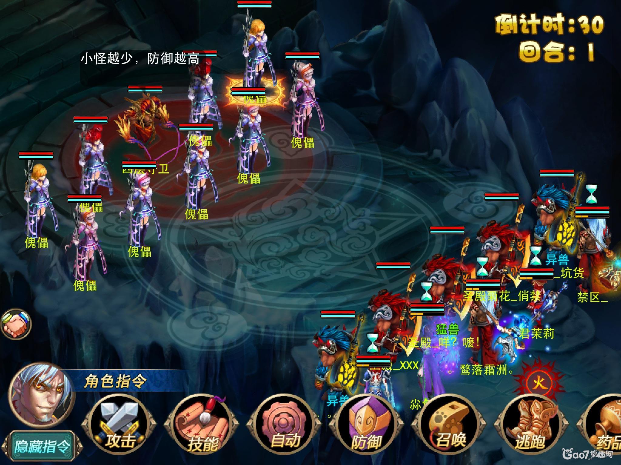 《仙缘》活动挑战锁妖塔1-6层攻略