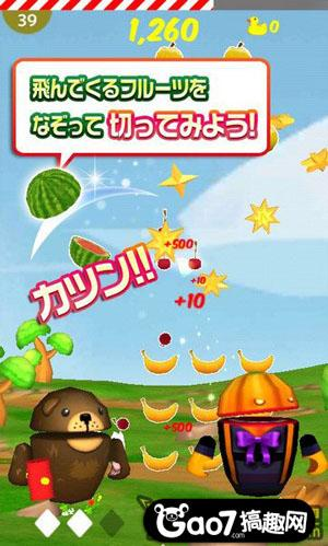 玩家需要帮助小动物们切水果