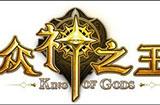 《众神之王》 五百万 订制同名小说