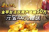 《暴走武侠》全 平台 活跃用户突破50 万  人人送500元 宝