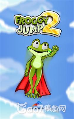青蛙跳跃2 评测 青蛙兄HOLD住