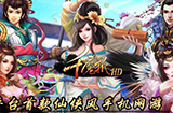 《千魔斩HD》2014年WP 平台 手游扛 鼎 之作