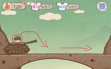 《史上最坑爹的游戏》第一关视频攻略