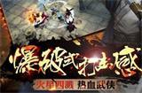Nexon获3D武侠ARPG手游《三剑 豪 》韩国 代理 权