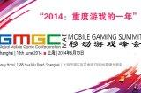 """为移动游戏而生 GMGC携手GSMA亮剑 亚洲 """"移 博 会"""""""