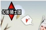 世纪天成独代《幻影骑士团》登陆安卓平台