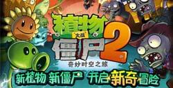 中文版来了!《植物大战僵尸2》中区上架