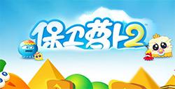 最新情报:《保卫萝卜2》即将在月底与玩家见面