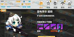 崩坏学园2最佳武器装备搭配推荐攻略图鉴