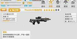 《崩坏学园2》自动步枪排行榜